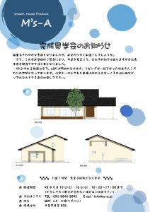 土橋亨様邸 完成見学会のお知らせのサムネイル